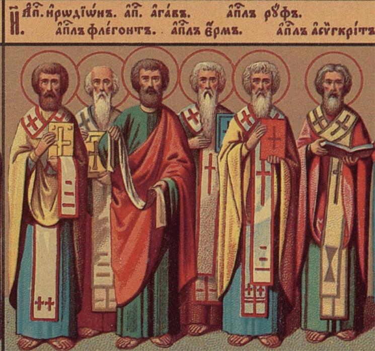 Иродион, Агав, Асинкрит, Руф, Флегонт, Ерм и иже с ними